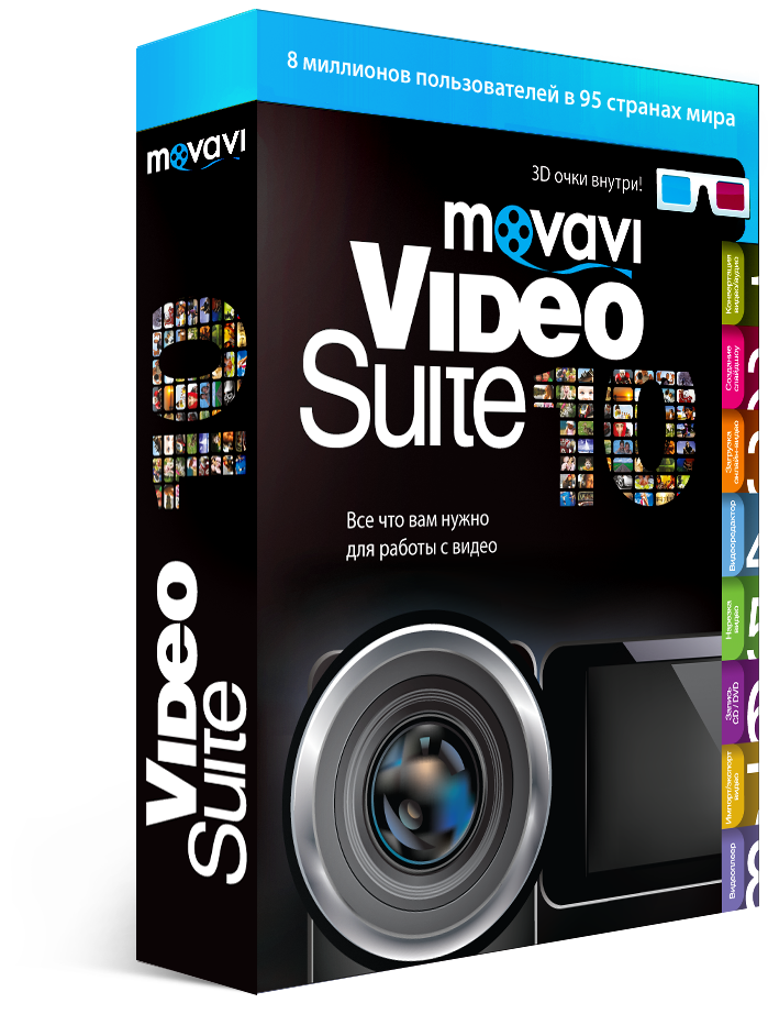 Скачать Movavi Video Suite 10 SE PORTABLE (2013/Rus) бесплатно без смс
